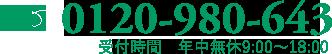 お問い合わせ電話番号0120-980-643(受付時間 年中無休9:00~18:00)